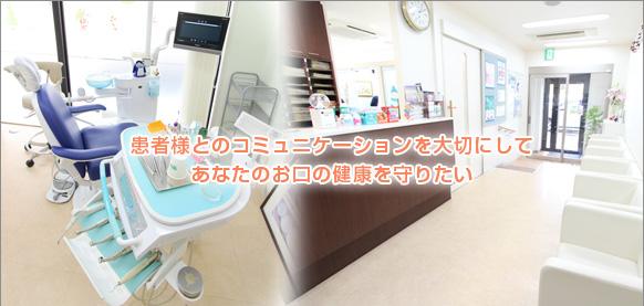 内藤歯科医院